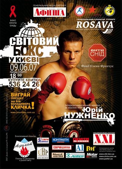 Турнир в Киеве 9-го июня 2007