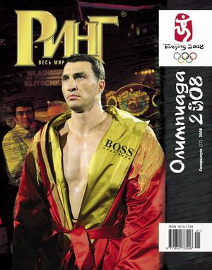 "Журнал ""РИНГ"" (август 2008)"