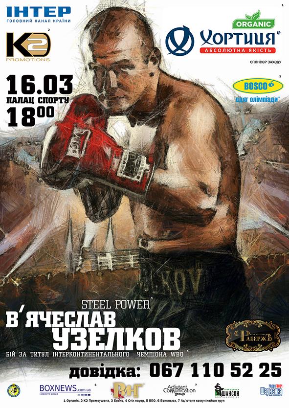 Вячеслав Узелков