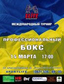 Boxing Is Back to Ukrainian Capital on 3/14