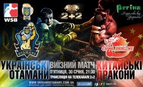 Трансляция «Украинские атаманы» - «Китайские драконы»
