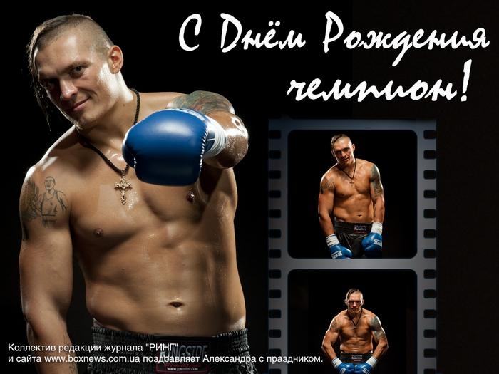 День боксера поздравления 25