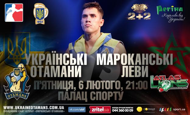 «Украинские атаманы» - «Атласные львы»