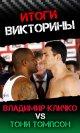 Прогноз на бой Кличко - Томпсон: поздравляем победителя!